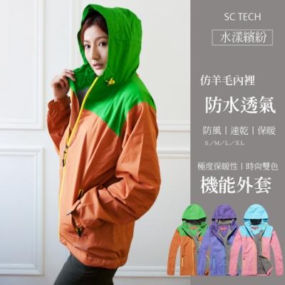 Secret Closet-水漾繽紛仿綿羊毛內裡防水透氣輕機能外套-暗橙