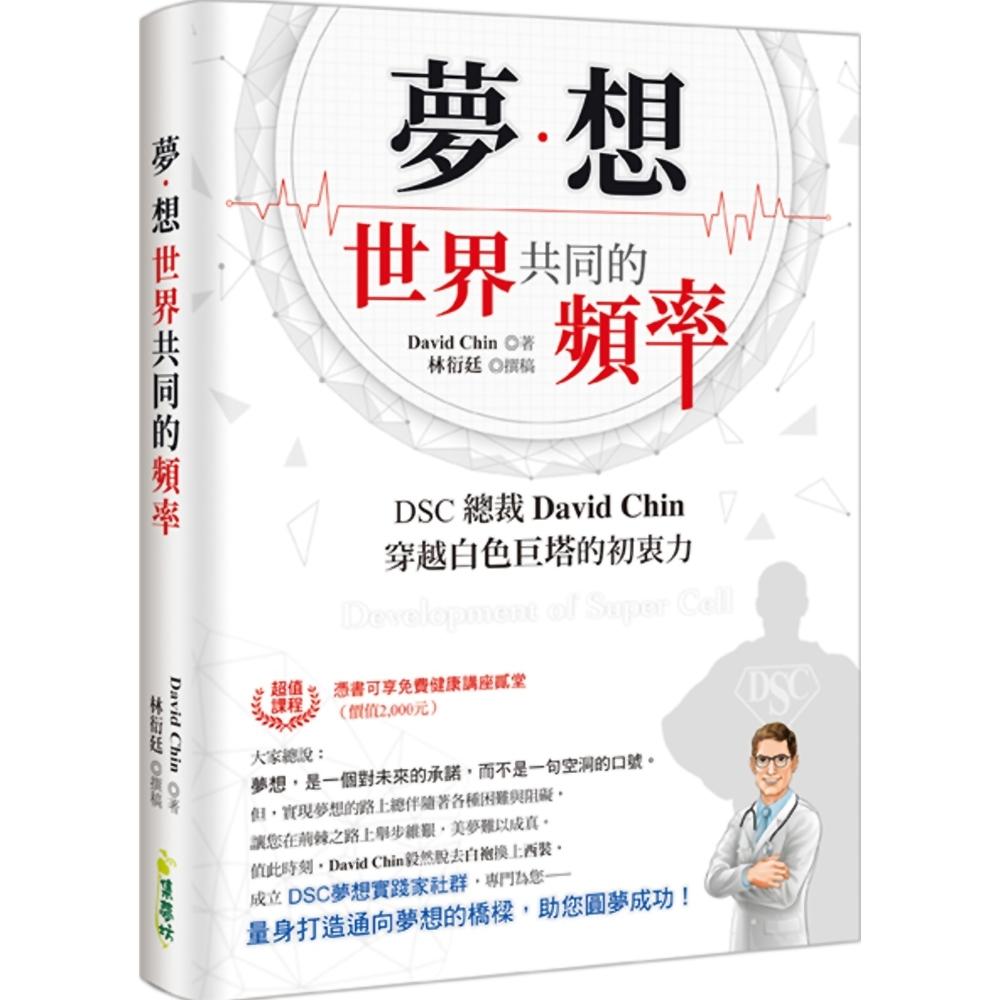 夢想:世界共同的頻率DSC總裁David Chin穿越白色巨塔的初衷力