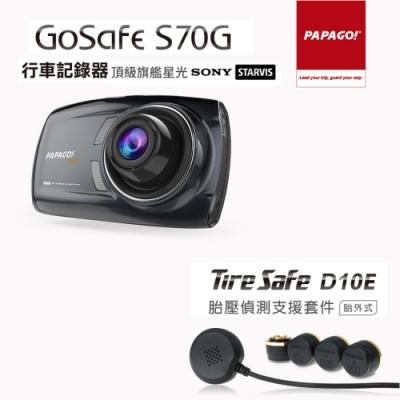 PAPAGO ! GoSafe S70G 星光級SONY STARVIS行車記錄器+D10E胎壓-胎壓版-快
