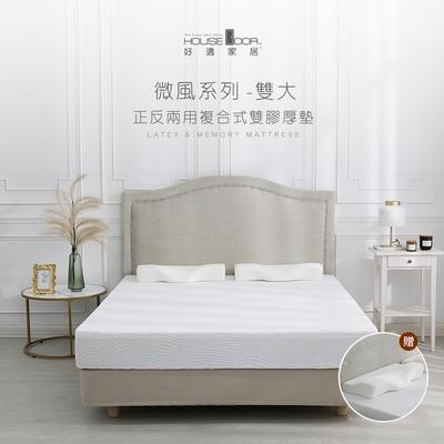 House Door 好適家居 微風系列-複合式雙膠記憶床墊20cm厚-雙人加大6尺