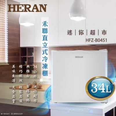 [時時樂限定] HERAN禾聯 34L 四星急凍直立式冷凍櫃 HFZ-B0451