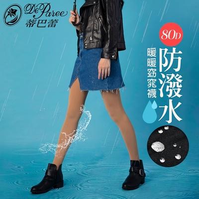 蒂巴蕾 防潑水暖暖窈窕襪-100%全彈天鵝絨 80D