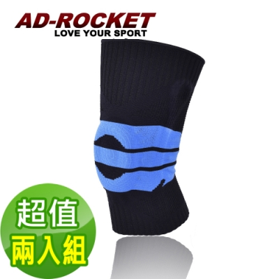 AD-ROCKET 加強版 彈性支架膝蓋減壓墊 護膝 (兩入)