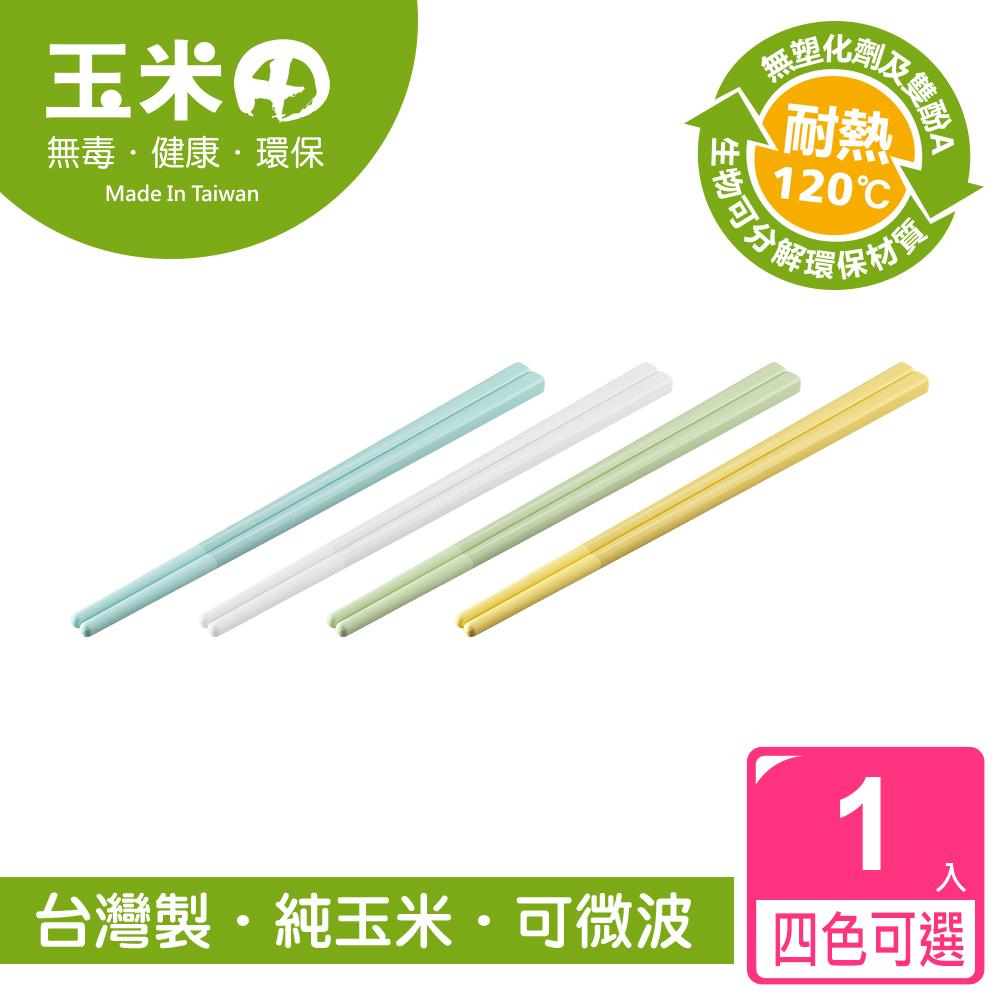 【玉米田】23CM單人筷(四色可選)