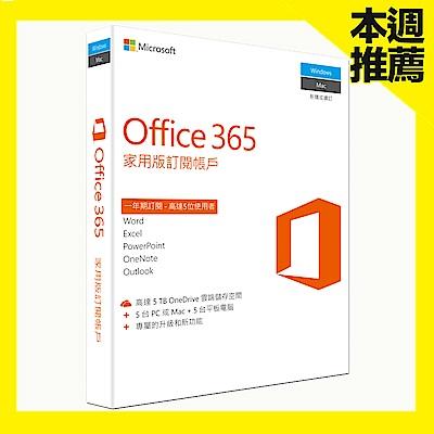 Office-365家用進階版-中文版