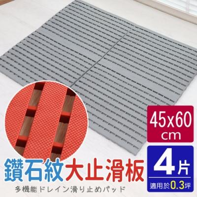 【AD德瑞森】鑽石紋45CM工作棧板/防滑板/止滑板/排水板(4片裝-適用0.3坪)