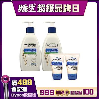 艾惟諾Aveeno 燕麥高效舒緩保濕-清香洋甘菊(354ml*2+原味30g*2)