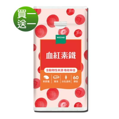 WEDAR 血紅素鐵 2瓶優惠組 (60顆/瓶)