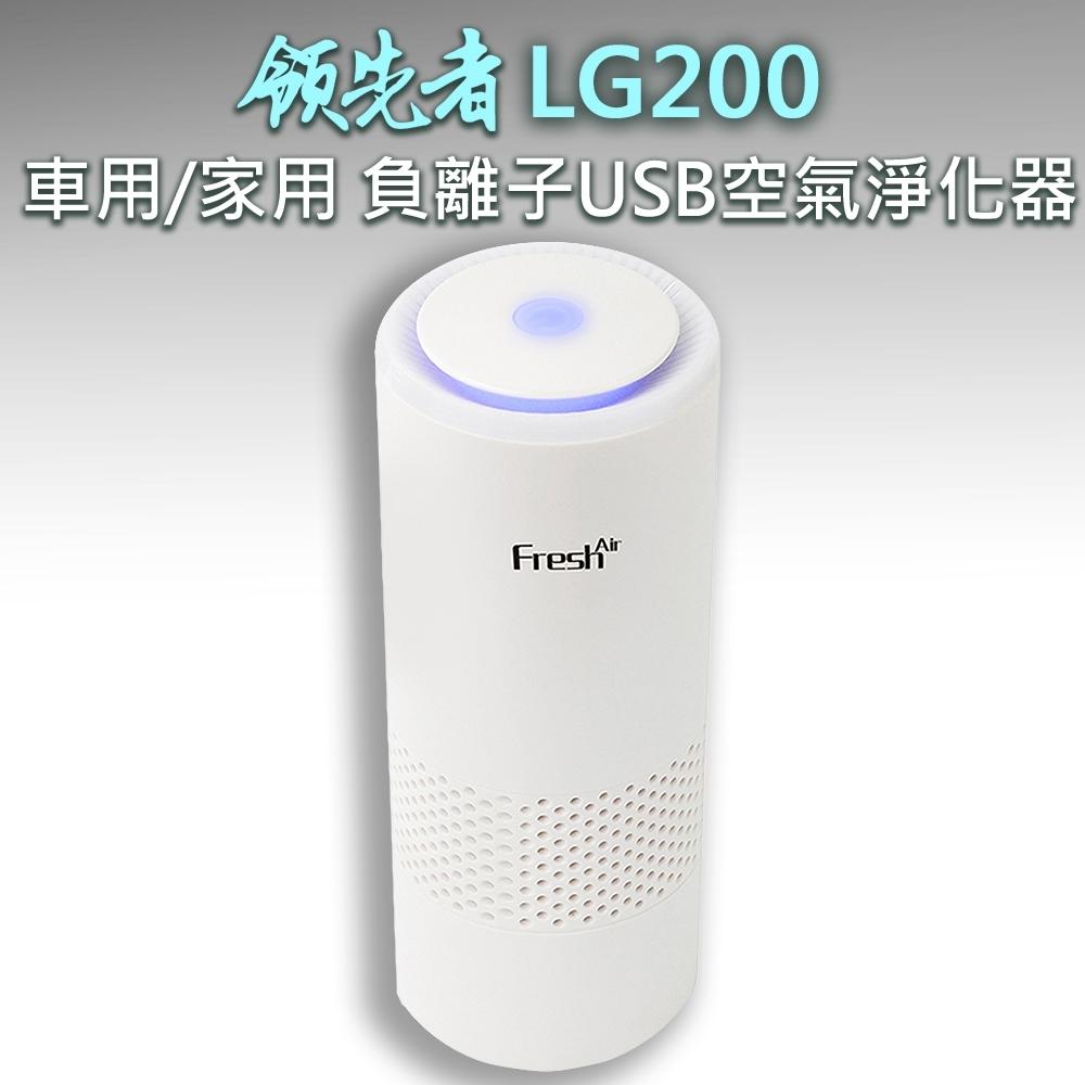 領先者 LG200 家用/車用 負離子USB空氣淨化器 (隨身杯型)-急