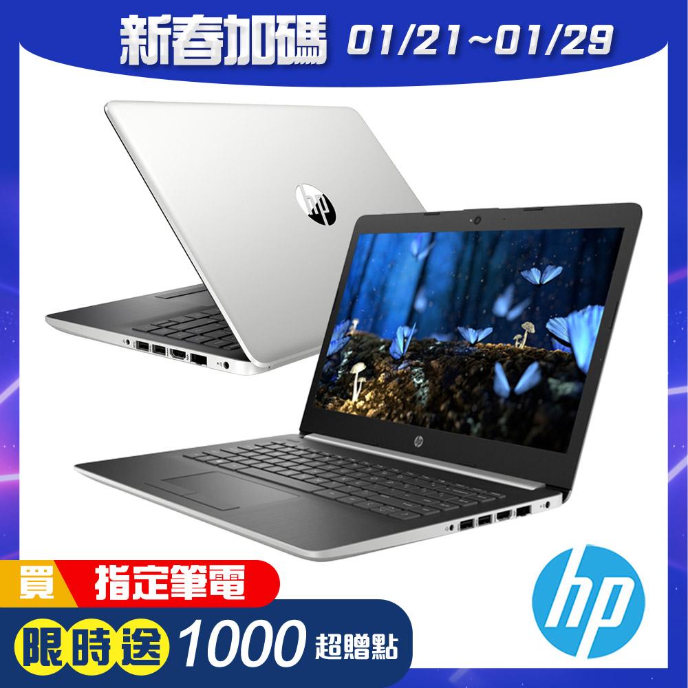 HP 14-ck1001TX 14吋筆電-銀(i5-8265U/AMD520/4G/1T
