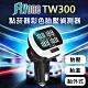 FLYone TW300 TMPS 點菸器彩色無線胎壓偵測-急 product thumbnail 1