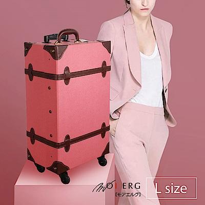 MOIERG-迷戀舊時光combi trunk (L-23吋) Pink