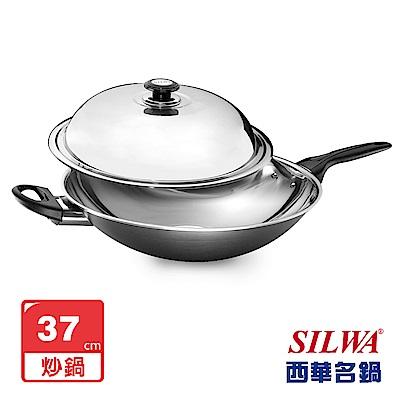 SILWA西華 傳家寶複合金炒鍋37cm(曾國城熱情推薦)