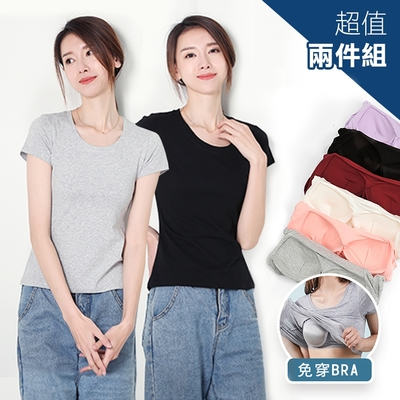 【Amore】超值兩件組-莫代爾舒柔棉BRA純色T恤
