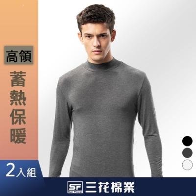 保暖衣Sun Flower三花 急暖輕著男高領衫(2件組).發熱衣