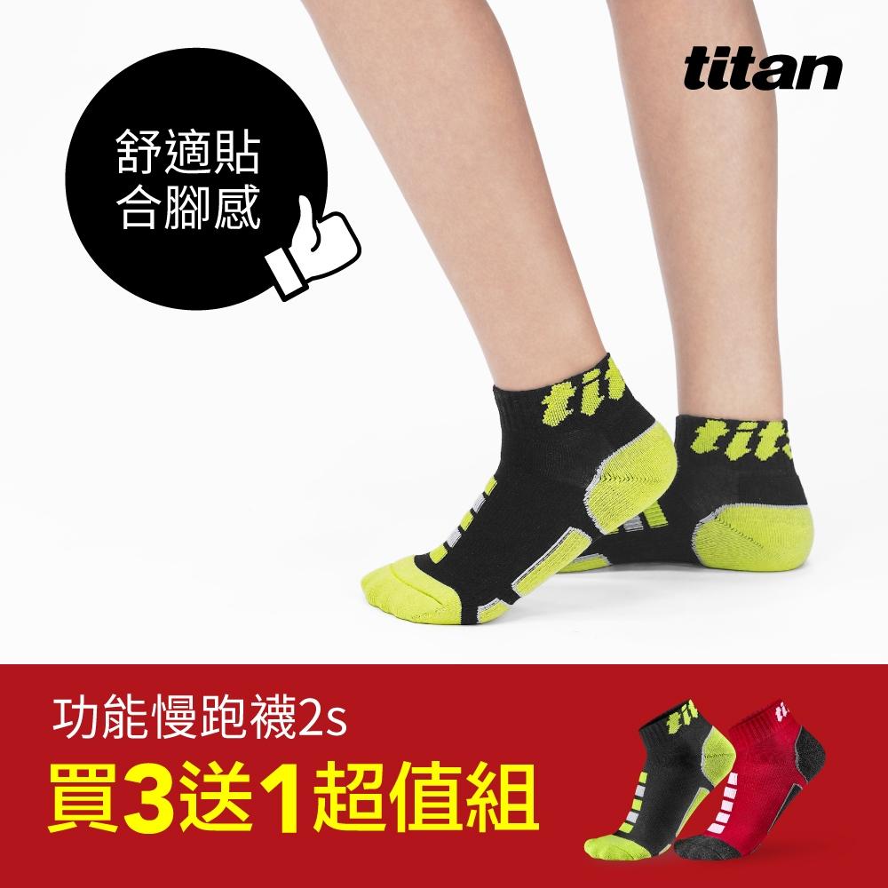 「618限定」【titan】太肯 4雙功能慢跑襪 3s_買3送1(馬拉松、 跑步適用)