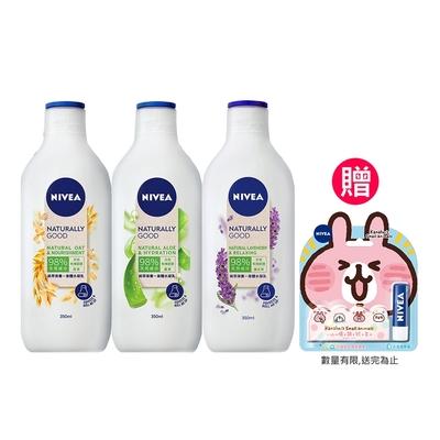 (任選3入)妮維雅純萃保養身體水凝乳350ml-燕麥/蘆薈/薰衣草