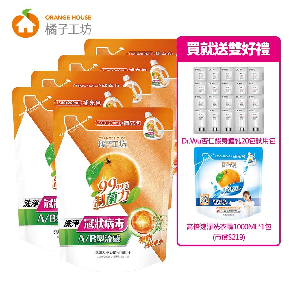 橘子工坊 天然濃縮洗衣精六件組-制菌力x5包+高倍速淨x1包,贈DR.WU杏仁酸身體乳2ML-20入