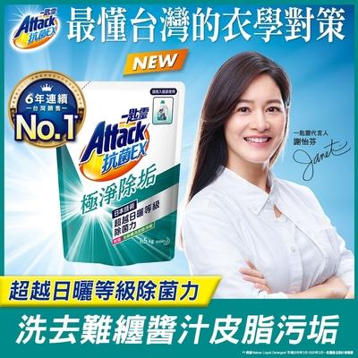 一匙靈Attack抗菌EX極淨除垢洗衣精 (補充包1.5kg)