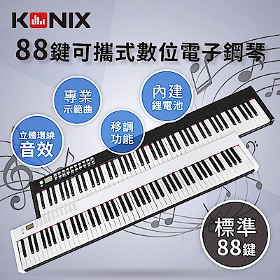【KONIX】 88鍵可攜式數位電子鋼琴 S400(移調功能/鋰電池充電/鍵盤鼓/USB-MIDI)