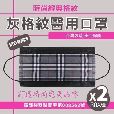 丰荷 雙鋼印 醫用口罩 灰黑格-成人(30入/盒)x2盒
