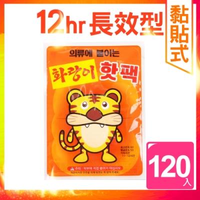 【老虎牌】12HR長效型黏貼式暖暖包120入