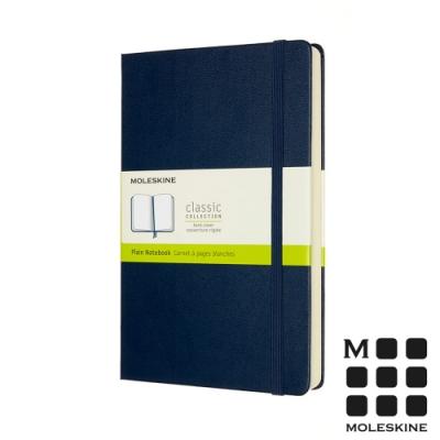 MOLESKINE 經典硬殼筆記本 (L型) 加量型-空白寶藍