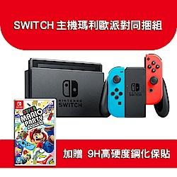 任天堂 Nintendo Switch 電光藍、電光紅Joy-Con + 瑪利歐派對同捆組