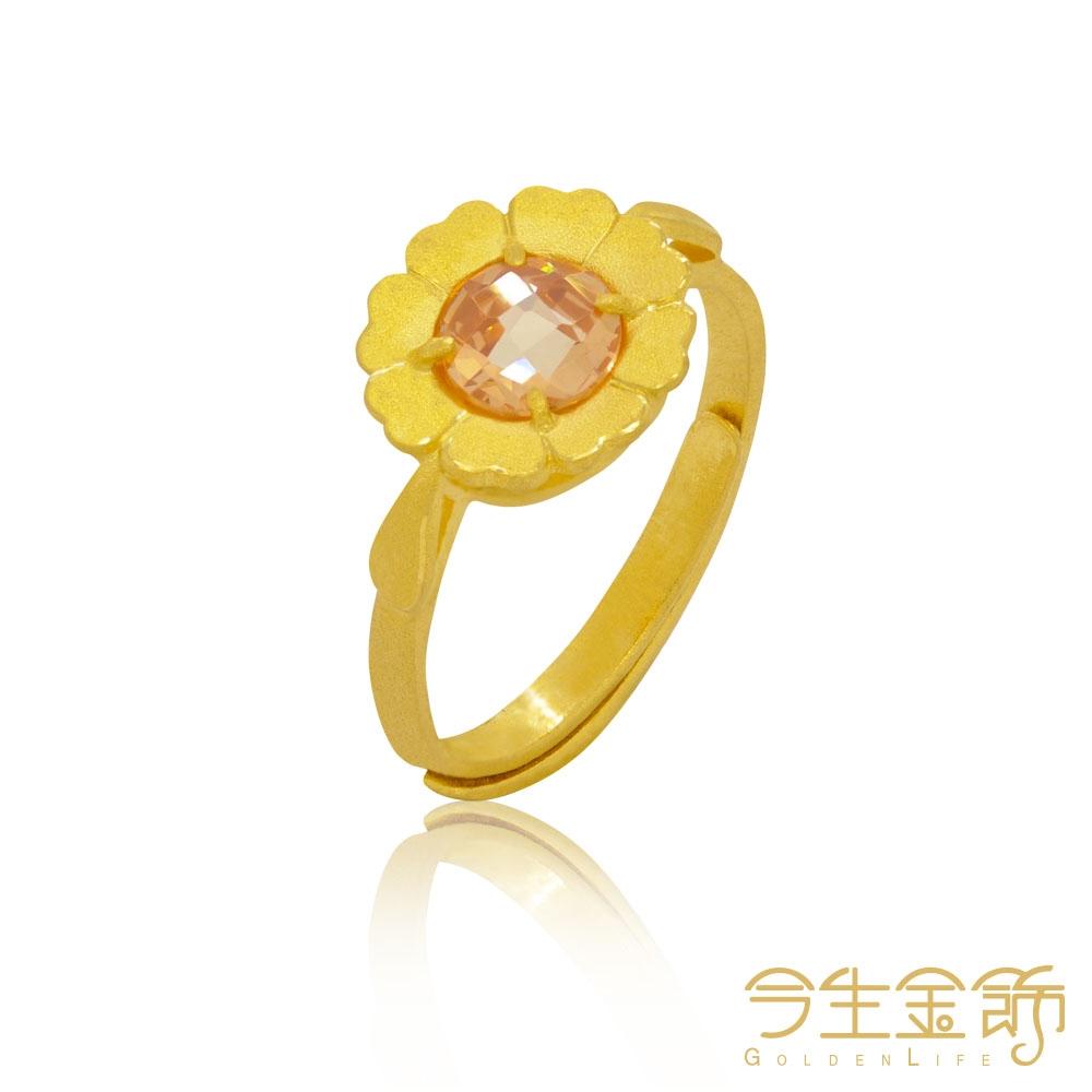 今生金飾 情深向日葵戒 黃金戒指