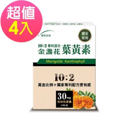 統欣生技 10:2專利速攻金盞花葉黃素(30粒/盒)x4盒