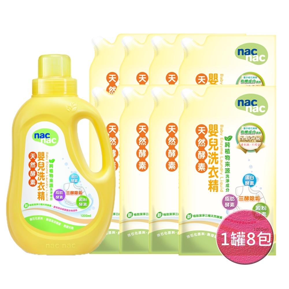 【箱購特惠組】nac nac 天然酵素嬰兒洗衣精 (1罐+8包)