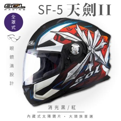 【SOL】SF-5 天劍II 消光黑/紅 全罩(全罩式安全帽│機車│內襯│鏡片│專利鏡片座│內墨鏡片│GOGORO)