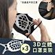 透氣舒適配戴 3D立體口罩矽膠支架 (3入組) product thumbnail 1