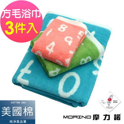 MORINO摩力諾 美國棉魔幻數字緹花方毛浴巾3件組