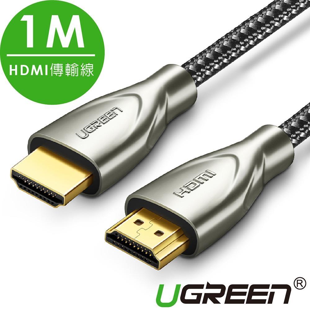 綠聯 HDMI傳輸線 Carbon fiber Zinc alloy版 發燒級 1M