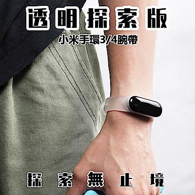 小米手環4 探索版透明手環腕帶 舒適矽膠替換帶 運動智能錶帶 防水防丟