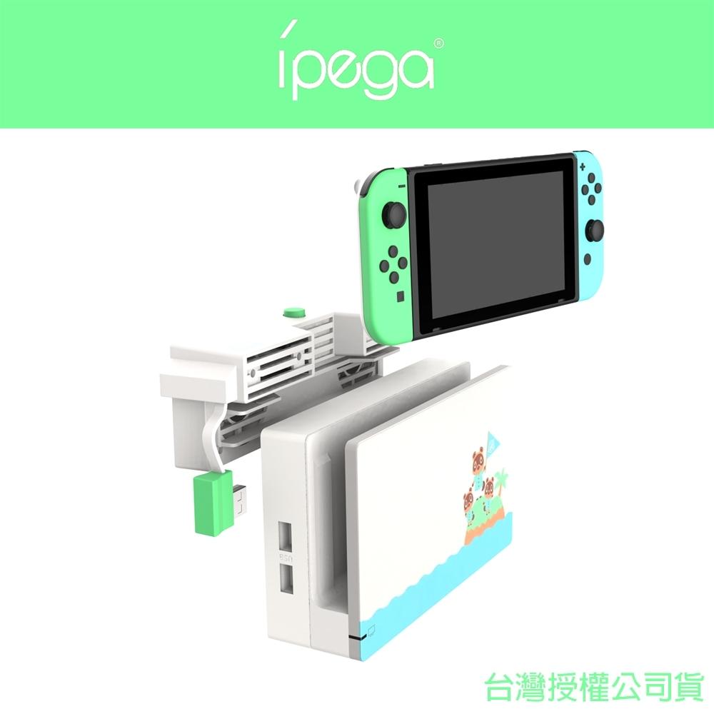 【iPega】任天堂switch 副廠散熱套件(switch也需要吹冷氣、動物森友會配色)