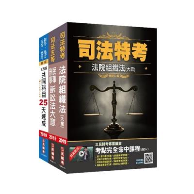 2019年司法特考[五等][庭務員]速成套書 (S017J19-1)
