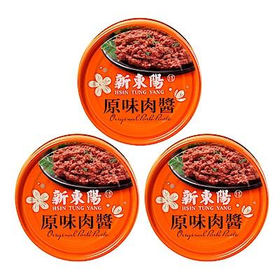 新東陽 原味肉醬(160g*3入)