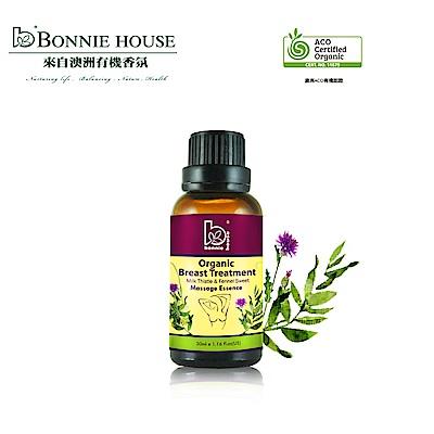 Bonnie House 乳薊茴香美胸精油30ml