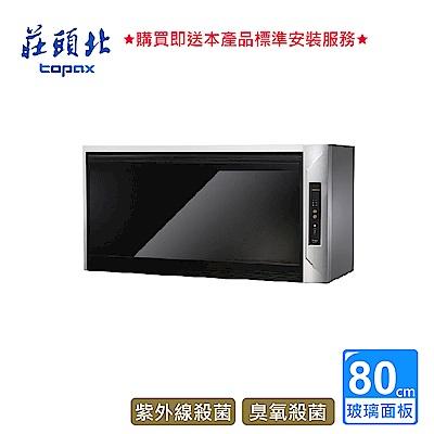 莊頭北_臭氧+紫外線烘碗機80CM(玻璃面板)_ TD-3205GL (BA310004)