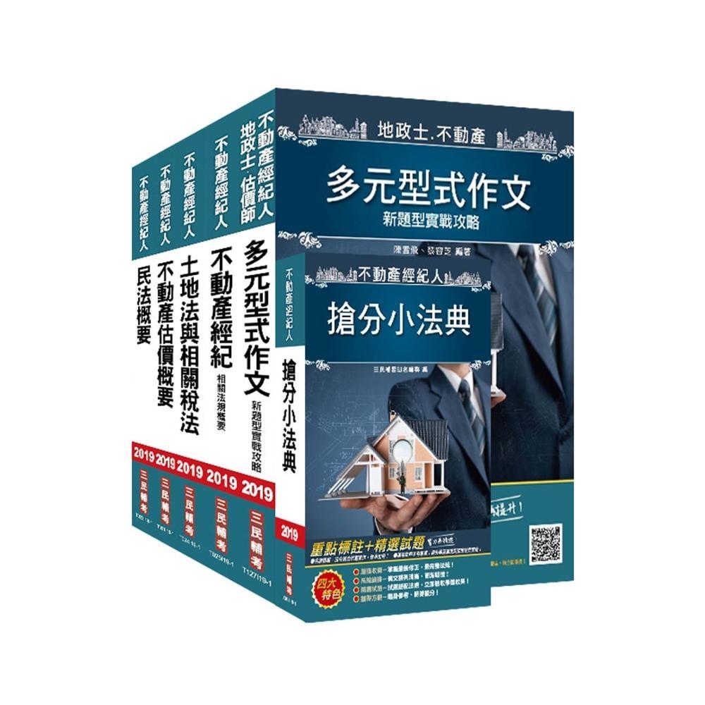 2019年不動產經紀人套書(S033I19-1)