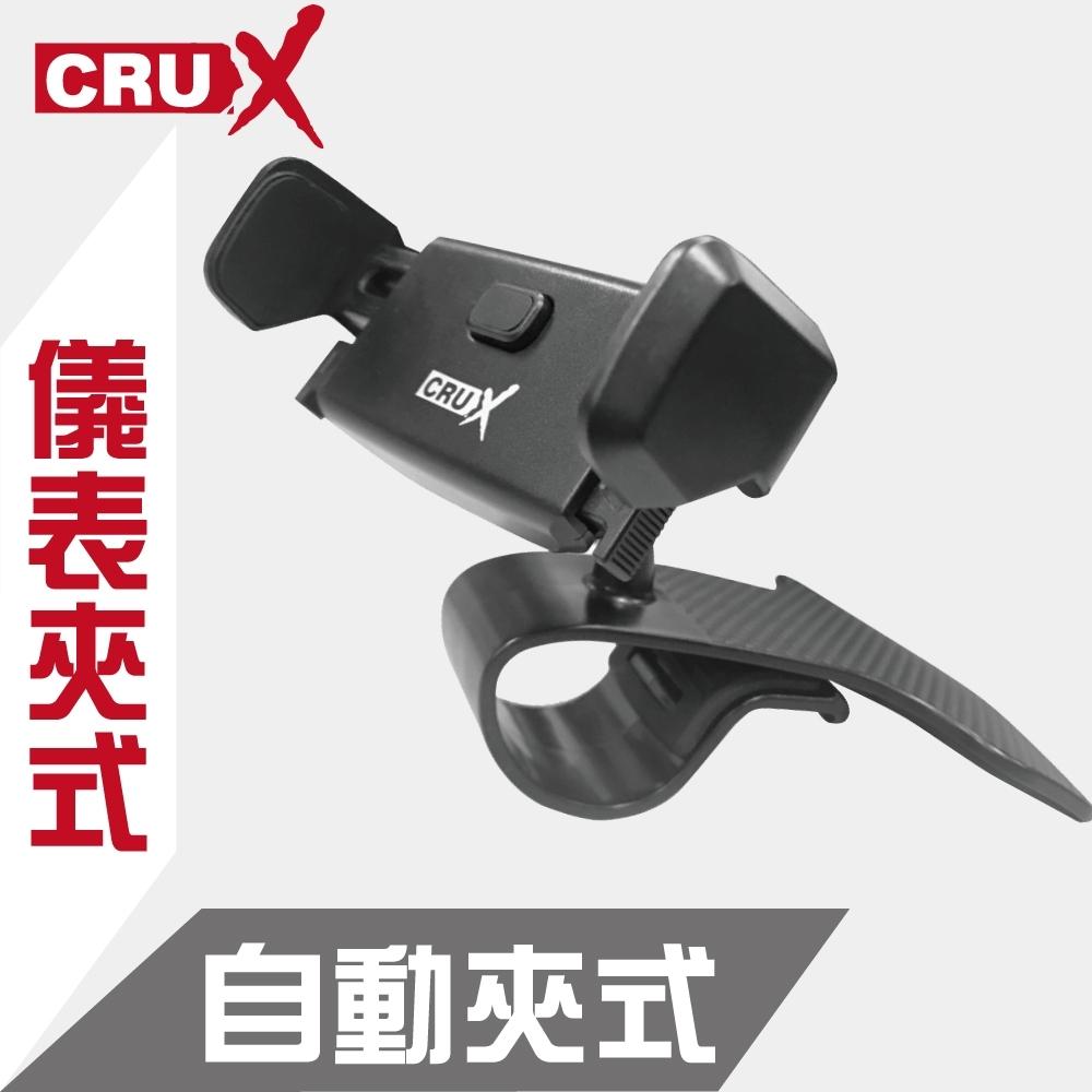 【CRUX】儀表夾式 自動夾式手機架