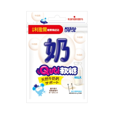 【小兒利撒爾】Quti軟糖 牛奶鈣