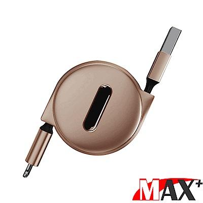 MAX+ Lightning 8Pin快充伸縮線/充電傳輸線