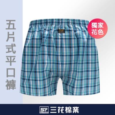 男內褲 三花SunFlower5片式男平口褲.四角褲_藍格