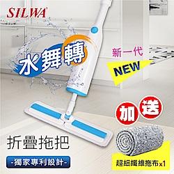 西華Silwa 水舞轉兩用折疊拖把1組 (再加送一塊拖布)