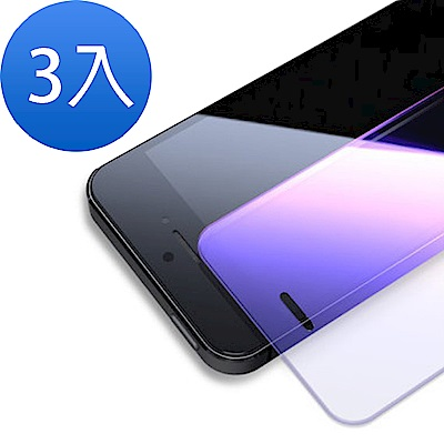 iPhone 5/5s/SE 藍紫光 9H 鋼化玻璃膜 防撞 防摔 保護貼 -超值3入組