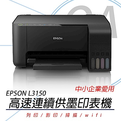 EPSON L3150 高速三合一原廠連續供墨印表機 + T00V100-400原廠四色墨水一組