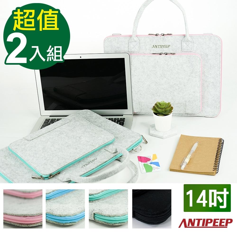 【買一送一】ANTIPEEP 極簡時尚厚版毛氈手提 肩背電腦包/平板包-14吋